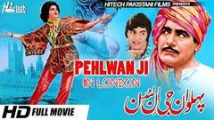 PEHLWAN JI IN LONDON FULL MOVIE - MUNAWAR ZARIF & SAWAN - OFFICIAL PAKISTANI MOVIE