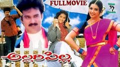 ALLARI PILLA | TELUGU FULL MOVIE | MEENA | SURESH | CHINNA | TELUGU CINE CAFE