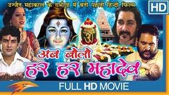 Ab Bolo Har Har Mahadev Hindi Full Movie HD | Rima Kapoor, Nirmal Pandey | Eagle Hindi Movies