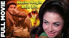Nache Nagin baje Bin (1960) Full Movie | नाचे नागिन बाजे बिन | Agha, Helen