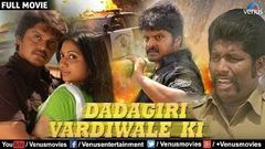 Dadagiri Wardiwale Ki | Hindi Dubbed Movie 2016