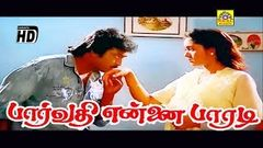 Tamil Super Hit Movie | Parvathi Ennai Paradi Full Movie | Saravanan, Sriparvathi | Online Movies