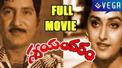 Swayamvaram Full Movie | Telugu Old Hit Movies | Shobhan Babu Jayaprada Dasari Narayana Rao
