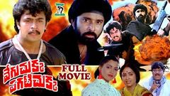 VEGUCHUKKA PAGATICHUKKA | TELUGU FULL MOVIE | ARJUN | BHANUCHANDER | KUSHBOO | TELUGU CINE CAFE