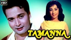 तमन्ना | Tamanna | Biswajeet, Mala Sinha, Nasir Hussain | Hindi Full Movie