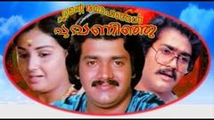 Ente Mohangal Poovaninhu a Superhit Malayalam Full Movie by Mohanlal