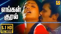Engal Kural | Tamil Full Movie | Arjun & Nalini | Super Hit Tamil Movie | EVERGREEN MOVIES