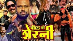BADLA SHERNI KA Full Hot Hindi Movie | Anil Nagrath, Praveen, Dimple, Joginder [HD]