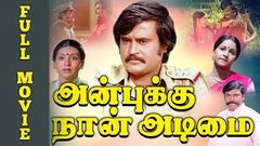 Rajinikanth Action Movie | Anbukku Nan Adimai Full Movie HD | Rajinikanth Movies | Tamil Movies