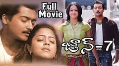 June 7 Telugu Full Length Movie Suriya Jyothika kushboo