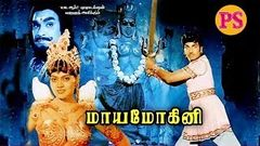 Maya Mohini | மாய மோகினி | Tamil Horror Movie | Tamil Rare Online Movies | Horror Movie |