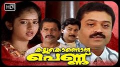 Kallu Kondoru Pennu 1998 Full Malayalam Movie I Dileep Suresh Gopi