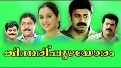 Kinnaripuzhayoram 1994 | Srinivasan, Mukesh, Devayani | Malayalam Full Movie