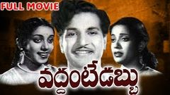 Vaddante Dabbu Full Length Telugu Movie | DVD Rip