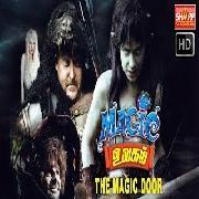 The Magic Door - Tamil Dubbed Hollywood Movie HD