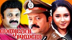 The Tiger | Malayalam Full Movie | Suresh Gopi | Siddique | Anand | Saikumar | Gopika | Rajan P Dev