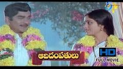 Aadi Dampathulu | Telugu HD Full Movie 1987 | ANR | Jayasudha | Naresh | ETV Cinema