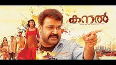 Watch Malayalam Full Movie Online - PINGAMI - New 2015 Upload New Releases