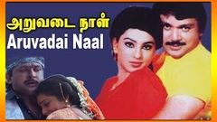 Aruvadai Naal Tamil Full Movie | HD Movie | Prabhu | Ramkumar | Pallavi