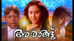 Arangu Malayalam Movie Malayalam Full Movie Malayalam Evergreen Movies Full