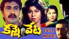 KANNE VETA | TELUGU FULL MOVIE | AHBILASHA | GIRISH | JAYANTHI | DISCO SHANTI | TELUGU CINE CAFE