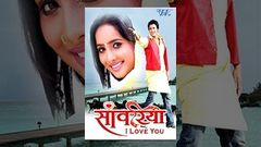 Sawariya I Love You Bhojpuri Full Movie Popular Bhojpuri Movies 2014