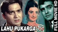 Lahu Pukarega 1 1976 col - Action Movie | Sunil Dutt, Saira Banu, Feroz Khan