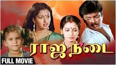 Rajanadai Full Movie | Vijayakanth, Gouthami, Seetha | S A Chandrasekhar | Superhit Tamil Movies