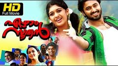 Ezham Suryan Malayalam Full Movie HD |
