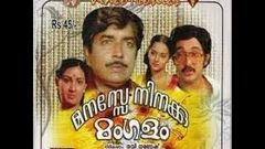 Manasse Ninakku Mangalam 1984 Full Malayalam Movie