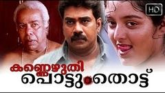 Kannezhuthi Pottum Thottu Malayalam Full Movie High Quality