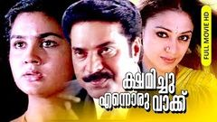 SINIORS MALAYALAM LATEST THRILLER FULL MOVIE. OLD IS GOLD
