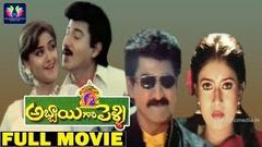 Abbai Gari Pelli Telugu Full Movie | Suman | Sanghavi | Simran | Sarath | Telugu Full Screen