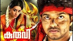 Kuruvi Tamil Full Movie | Vijay, Trisha, Suman, vivek | latest tamil movie | eascinemas