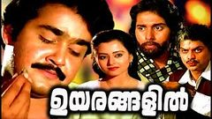 Mohanlal Malayalam Full Movie Old Hits Uyarangalil Malayalam Full Movie Malayalam Full Movie