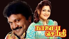 Nalaya Seithi | Prabhu, Kushboo, Goundamani, Senthil | Tamil Superhit Movie HD