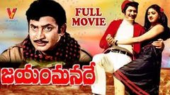 JAYAM MANADE | TELUGU FULL MOVIE | KRISHNA | SRIDEVI | NUTHAN PRASAD | V9 VIDEOS