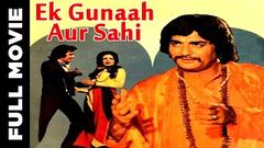 Ek Gunah Aur Sahi (1980): Full Length Hindi Movie Sunil Dutt Parveen Babi Gulshan Arora