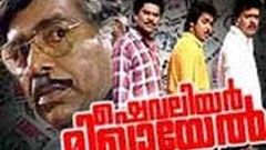 Chevalier Mikhayel Malayalam Full Movie (1992)