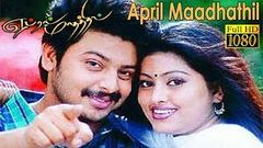April Maadhathil | Romantic Tamil Movie | Srikanth, Sneha, Gayatri Jayaraman | Film Library