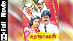 Katha Nayagan Tamil Full Movie S V Sekar, Pandiarajan, Rekha