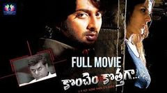 Konchem Kothaga Telugu Full Movie | Venkat | Tulip Joshi | Ashish Vidyarthi | South Cinema Hall