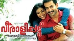 Veeralipattu - 2007 Full Malayalam Movie | Prithviraj | Padmapriya | Jagathy | Malayalam HD Movies