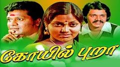 Koyil Puraa | Full Tamil Movie | 1981 | Shankar Panikkar, Saritha, K Murugaiyyan | Full HD
