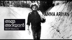 Amma Ariyan 1986 | Malayalam Old Full Movie | John Abraham | Joy Mathew | Venu