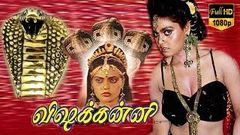 Visha Kanni Tamil Horror movie | Silk Smitha Super hit Horror Movie | Horror movie Full Hd Video