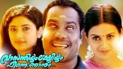 Malayalam Full Movie - Vasanthiyum Lakshmiyum Pinne Njanum - Full Length Movie