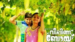 Weeping Boy | Full Malayalam Movie Sreenivasan
