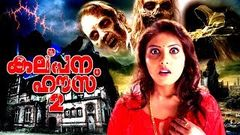 Kalpana House - Malayalam Full Movie 1990 Official [HD]