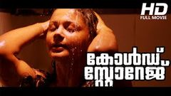 Malayalam Full HD Movie 2014 | Cold Storage Malayalam Full Movie | Malayalam Movie 2014